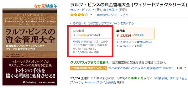 投資本をKindle読み放題サービスで