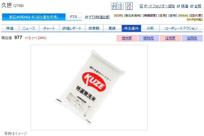久世(2708)の株主優待は無洗米