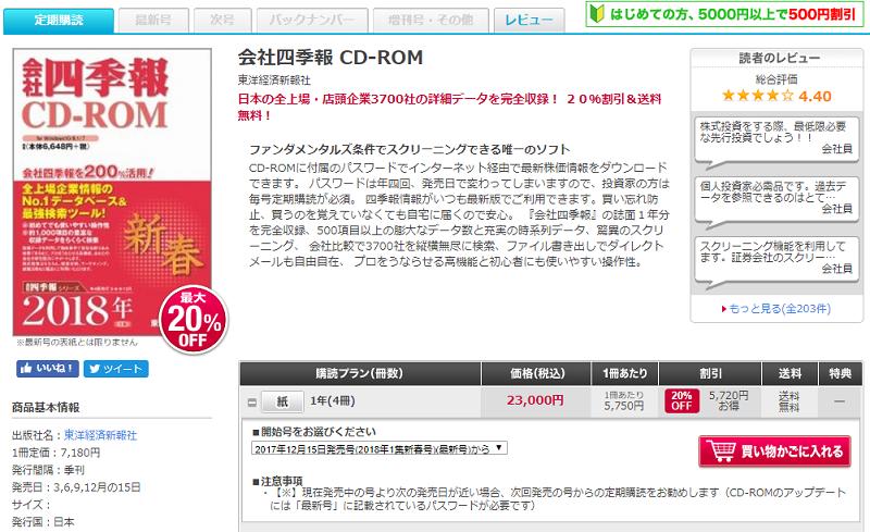 四季報CD-ROM版を定期購読で安く買う
