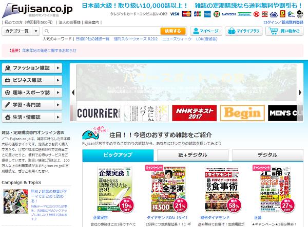 富士山マガジンサービスで四季報を安く買う